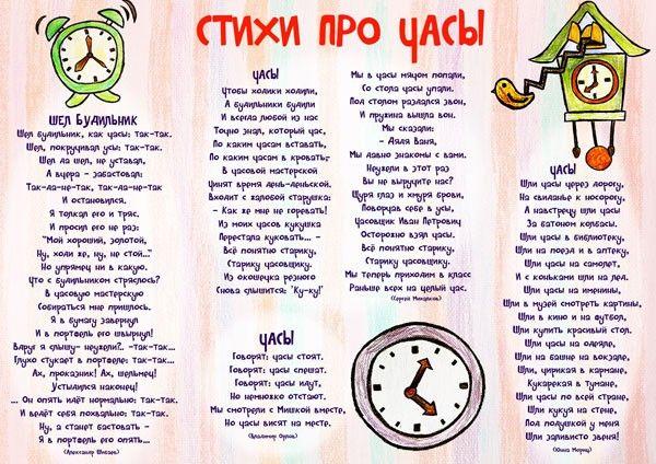 Детские стихи про часы
