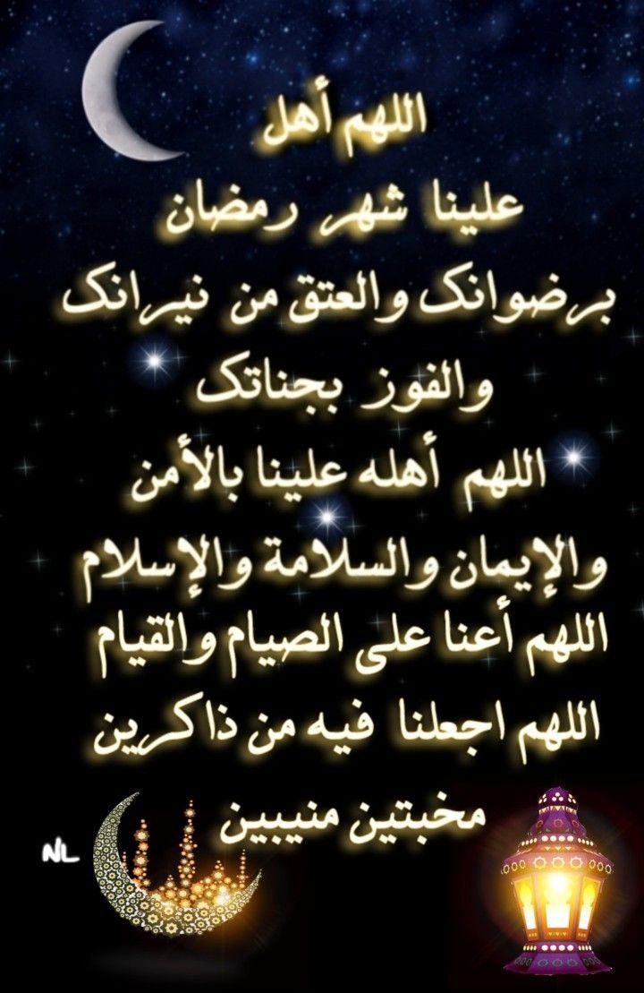 دعاء دخول شهر رمضان Muslim Quotes Ramadan Arabic Quotes