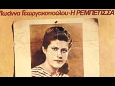 Η ΓΕΡΑΚΙΝΑ - Ι.ΓΕΩΡΓΑΚΟΠΟΥΛΟΥ-Β.ΤΣΙΤΣΑΝΗΣ.wmv - YouTube