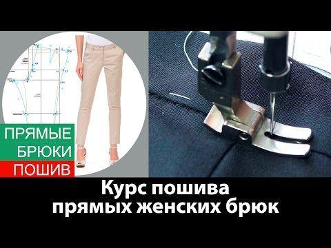 Видеокурс пошива женских брюк - YouTube