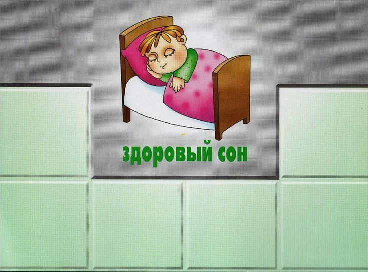 Картинка для детей валеология