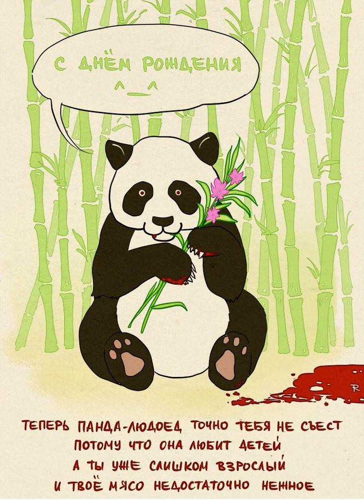 создаются стильные поздравительные открытки с пандами на день рождения жаловалась, что неё
