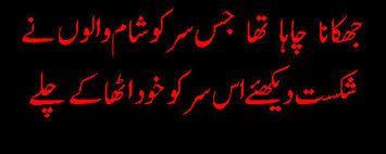 Image result for karbala poetry in urdu