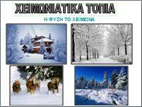 Εποπτικό υλικό σχετικά με το χειμώνα για το νηπιαγωγείο