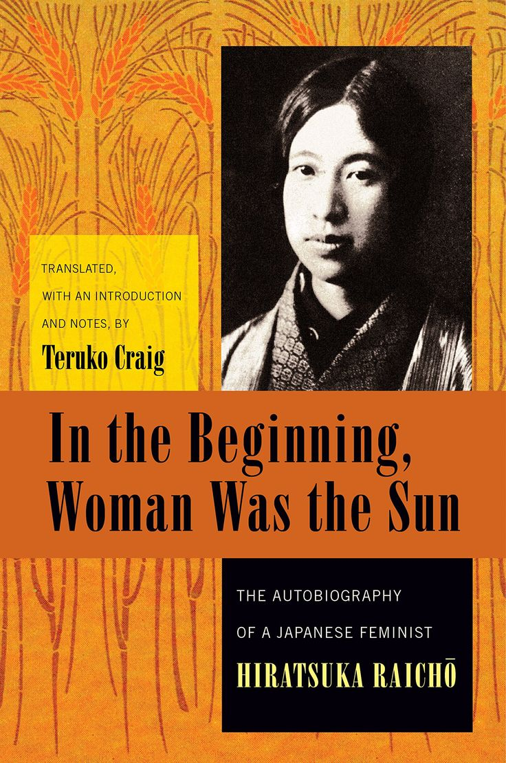In the Beginning, Woman Was the Sun: The Autobiography of a Japanese Feminist (Weatherhead Books on Asia): Amazon.co.uk: Hiratsuka Raicho: 9780231138130: Books