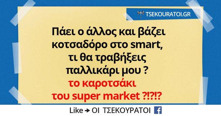 Πάει ο άλλος | Τsekouratoi.gr