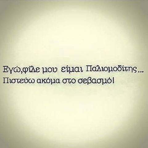 #σεβασμος #edita