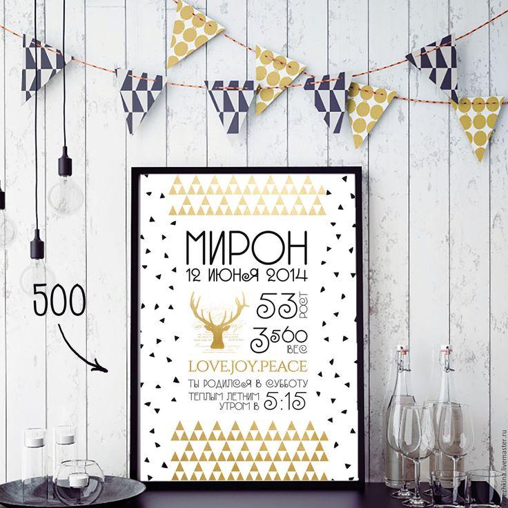 Купить Постер-метрика - черный, золотой, тренд 2015, постер, постер в детскую, метрика