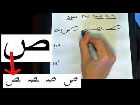 ▶ Learn Arabic - The Arabic Alphabet - Video [2] - YouTube