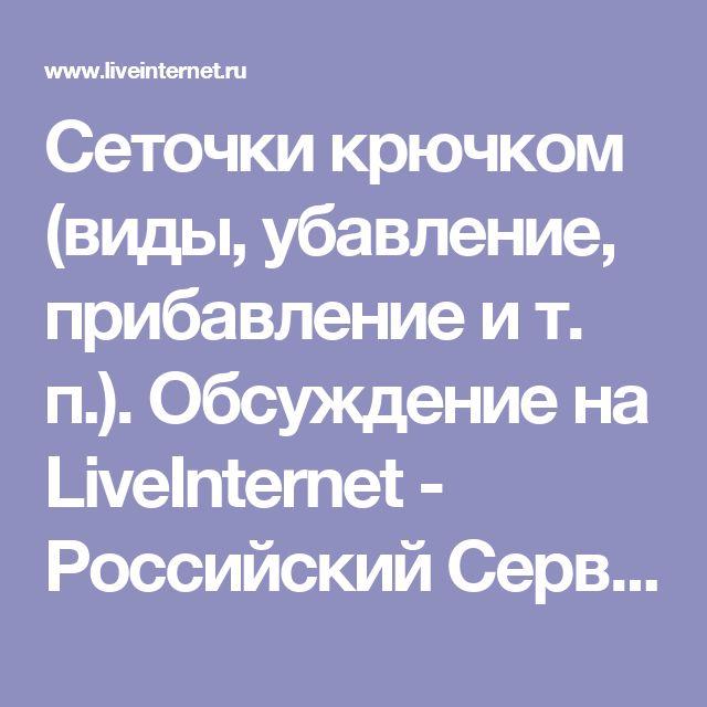 Сеточки крючком (виды, убавление, прибавление и т. п.). Обсуждение на LiveInternet - Российский Сервис Онлайн-Дневников