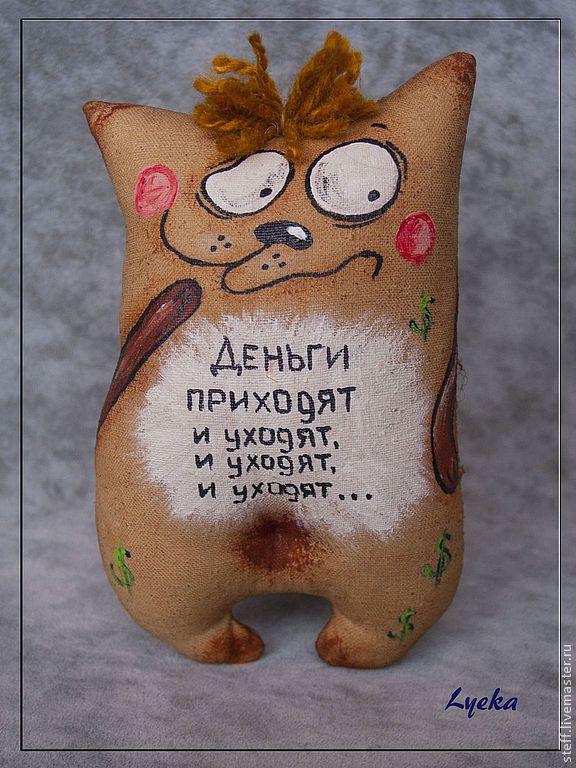 Купить Ароматизированные котики - коричневый, ароматизированная игрушка, ароматизированная кукла, ароматный подарок, 1 апреля