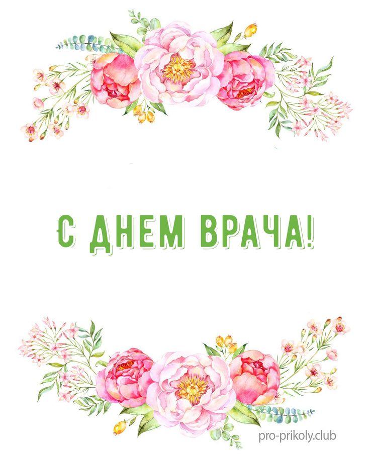 С днем рождения фатима открытки в стихах
