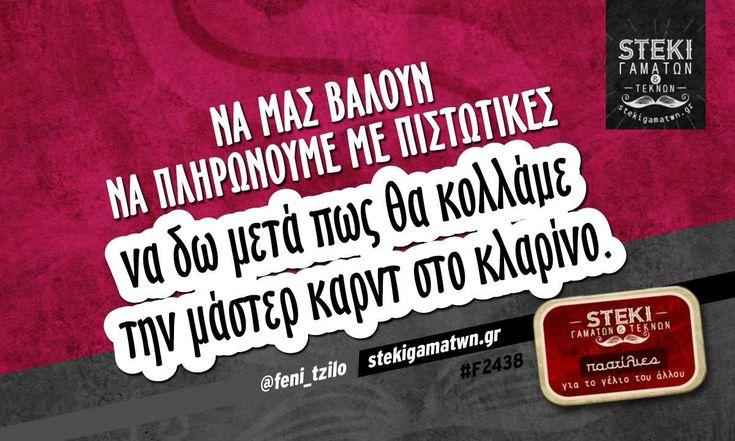 Να μας βάλουν να πληρώνουμε  @feni_tzilo - http://stekigamatwn.gr/f2438/