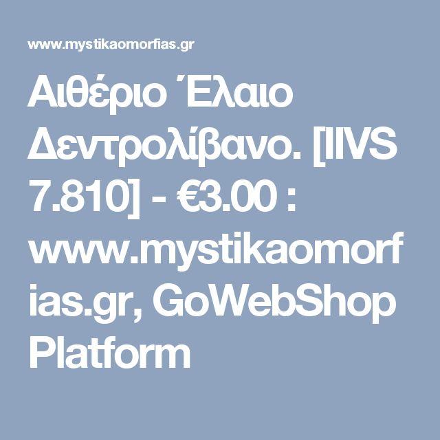 Αιθέριο Έλαιο Δεντρολίβανο. [ΙIVS 7.810] - €3.00 : www.mystikaomorfias.gr, GoWebShop Platform