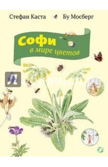 Стефан Каста - Софи в мире цветов обложка книги