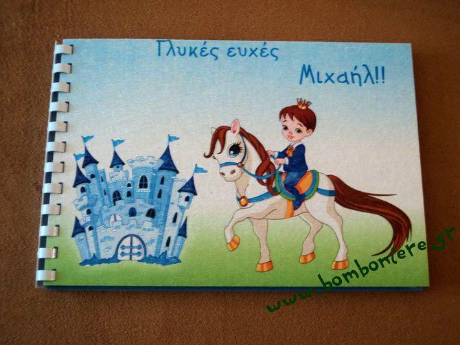 Ευχολόγιο βάπτισης για κορίτσι με εξώφυλλο που αναπαριστά το μικρό πρίγκιπα πάνω σε άλογο και το κάστρο του