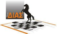"""RafTop Chess News: Chess league 3x3 by Α.Σ.Ο.Π. """"ΔΙΑΣ"""" Α' και Β΄ Τοπι..."""
