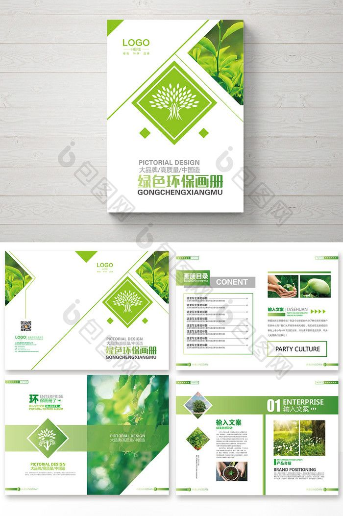 Fresh Air Environmental Protection Brochure Free Download At