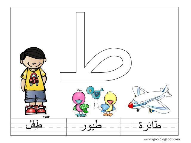 Pin By Abdulla Al3meri On ط Arabic Kids Arabic Alphabet Letters Baby Quiet Book