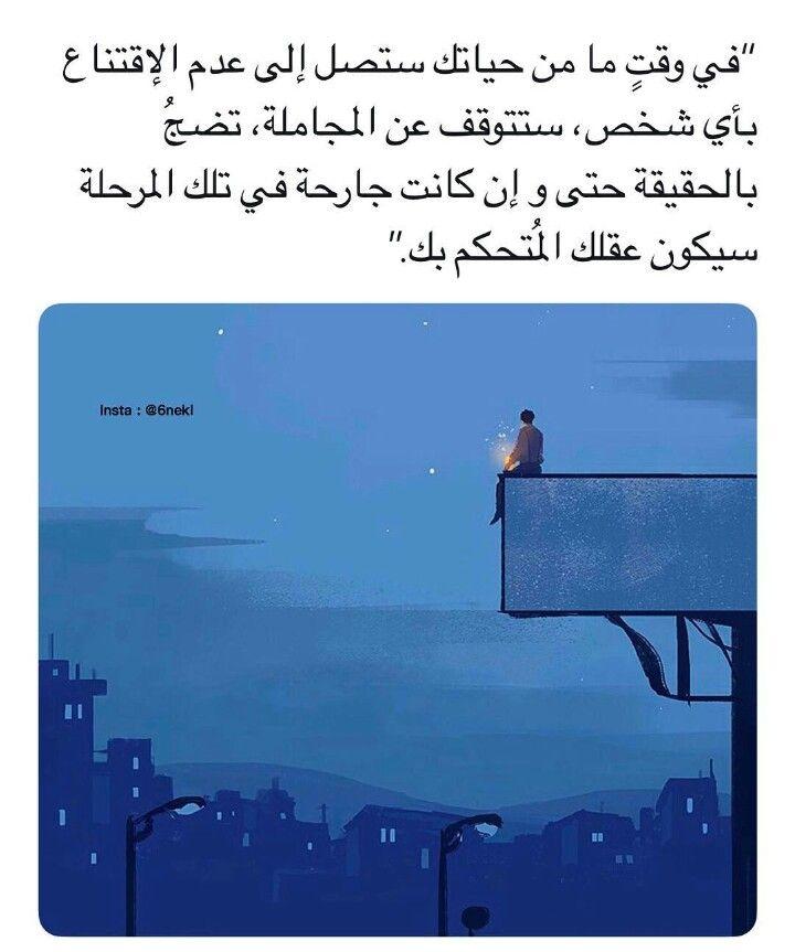 عقلك الجريء الذكي الذي يتحكم بك من الان وليس قلبك الرقيق الغبي الذي كان يتحكم ولم يعد لان ضجرت من هذا الغباء الذي يولده Arabic Quotes Words Quotes Cool Words
