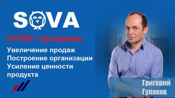 SOVA - новая программа для бизнеса