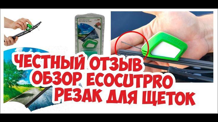 Честный отзыв | обзор ECOCUTpro | резак для щеток
