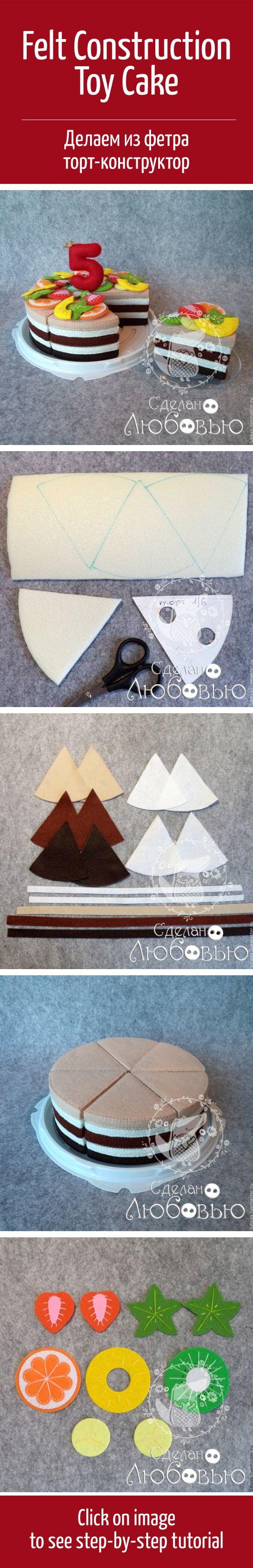 felt construction toy cake: tutorial #handmade #art #design /   Фруктовый торт-конструктор? Из фетра можно сделать всё!