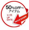 50%OFF~アイテム