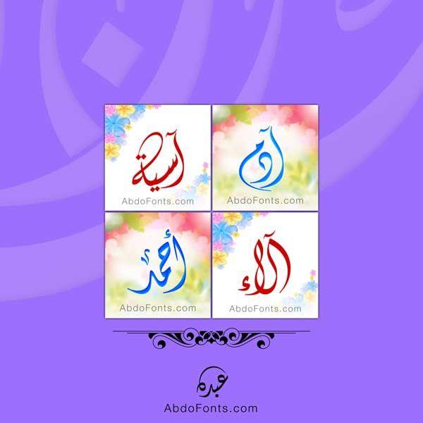 شعار اسم آدم آسية آلاء أحمد الخط الديواني Abdo Fonts Names Fonts Projects