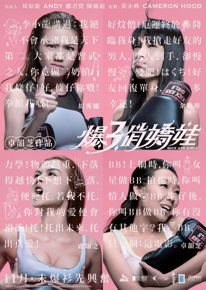 爆3俏嬌娃 Kick Ass Girls [2013] (11-14)
