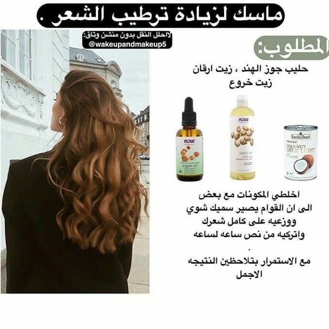 ماسك لزيادة ترطيب الشعر Long Hair Styles Natural Mask Hair