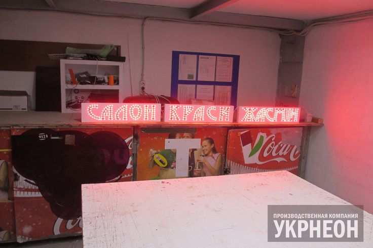 """Изготовлена интерьерная светодиодная вывеска для салона красоты """"ЖАСМИН"""". буквы выполнены из светодиодных пикселей красного свечения. Теперь, при наличие такой вывески, клиенты без труда смогут найти салон."""