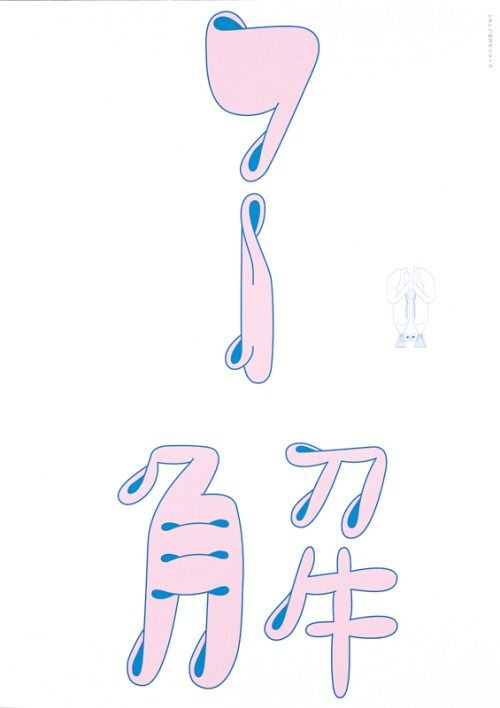 moji: 了解 kusomelon: うれしい気持ちシリーズ « TDC TOKYO JPN