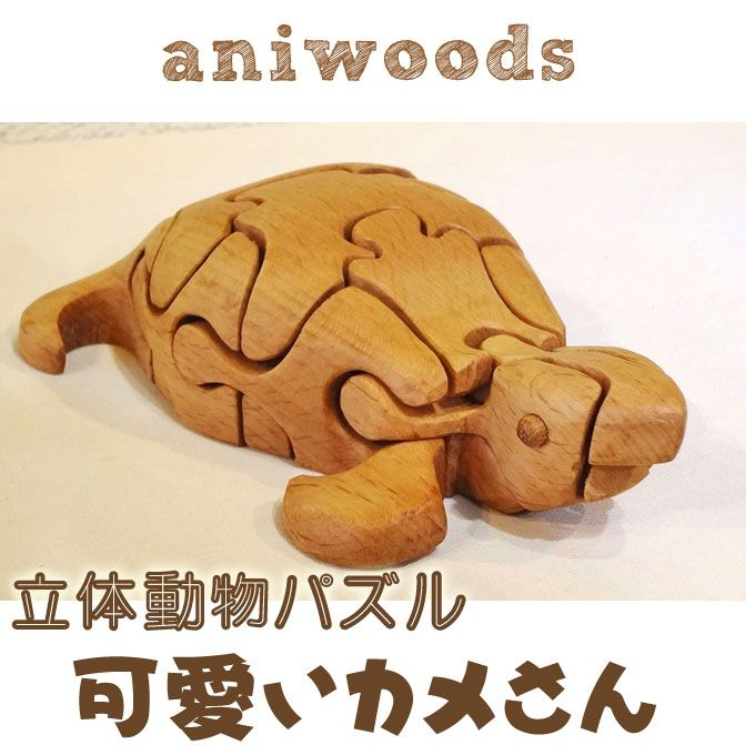 Cute 3D animals puzzle turtle / turtle type 3D puzzle children's puzzle wooden toys educational toys brain Tre baby toys Interior wooden block artisan handmade handmade Assembly animal imagination training figurine display wood warmth 02P30May15