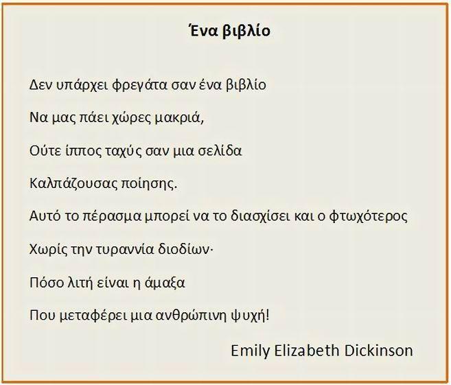 Ένα βιβλίο- Emily Elizabeth Dickinson