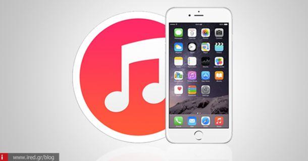 Πως να κατεβάσετε ringtone για iPhone από την σελίδα μας
