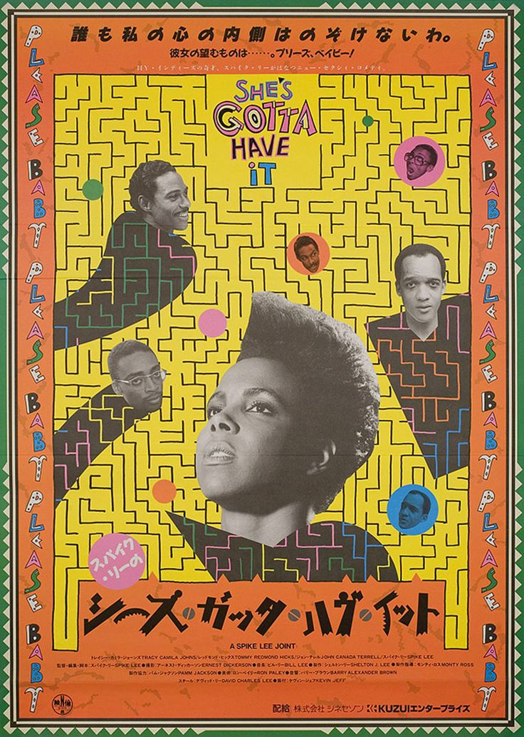 """Spike Lee's """"She's Gotta Have It"""" Japanese poster"""
