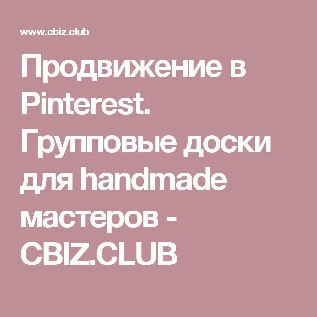 Продвижение в Pinterest. Групповые доски для handmade мастеров - CBIZ.CLUB