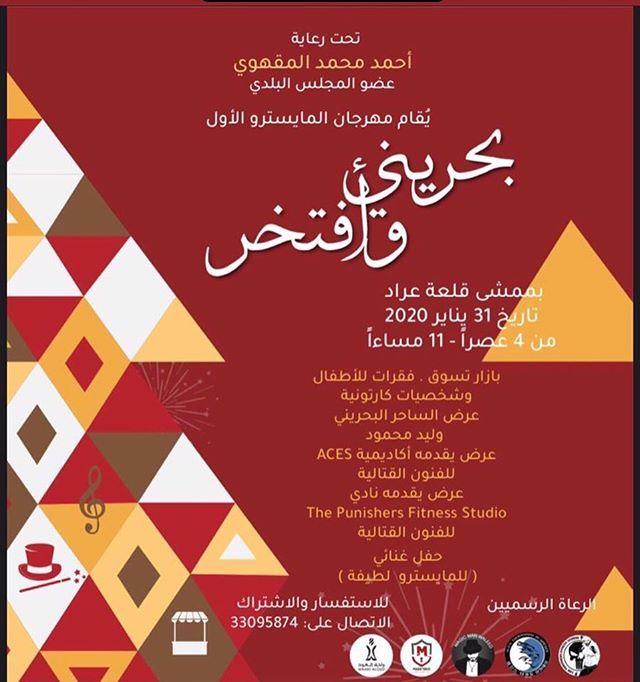 مهرجان المايسترو الاول بحريني و افتخر بممشى قلعة عراد عصر اليوم من الساعة عصرا الى مساء Calm Artwork Fitness Studio Keep Calm Artwork