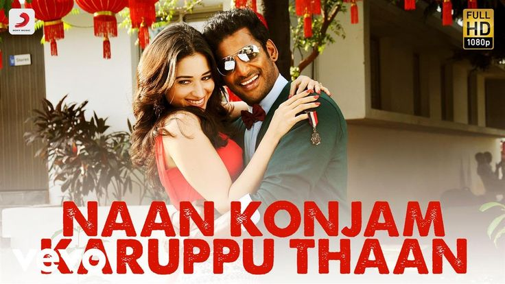 Kaththi Sandai new song downlaod, Naan Konjam Karuppu Thaan Mp3 song download…