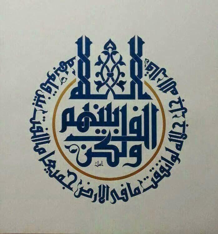 Mahalet Damana_محلة دمنة: من روائع الخط العربي_الخط الكوفي