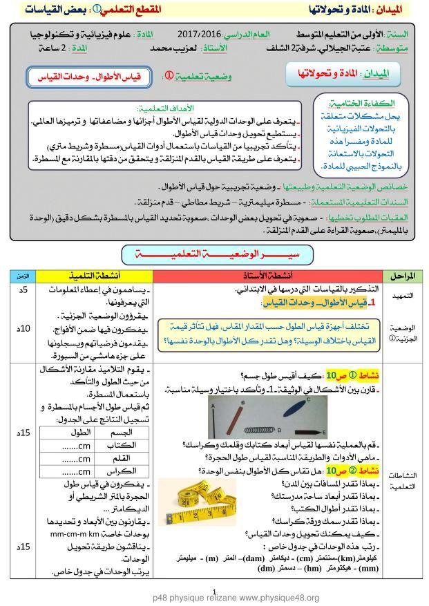 مذكرات الأستاذ لعزيب محمد أولى متوسط علوم فيزيائية الجيل الثاني Free Download Borrow And Streaming Internet Archive Map 10 Things Boarding Pass