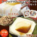 Rakuten Anmar Okinawa food store甘辛醤油たれ&黒糖みつの2種類がセットになった!ジーマーミ豆腐味くらべセット