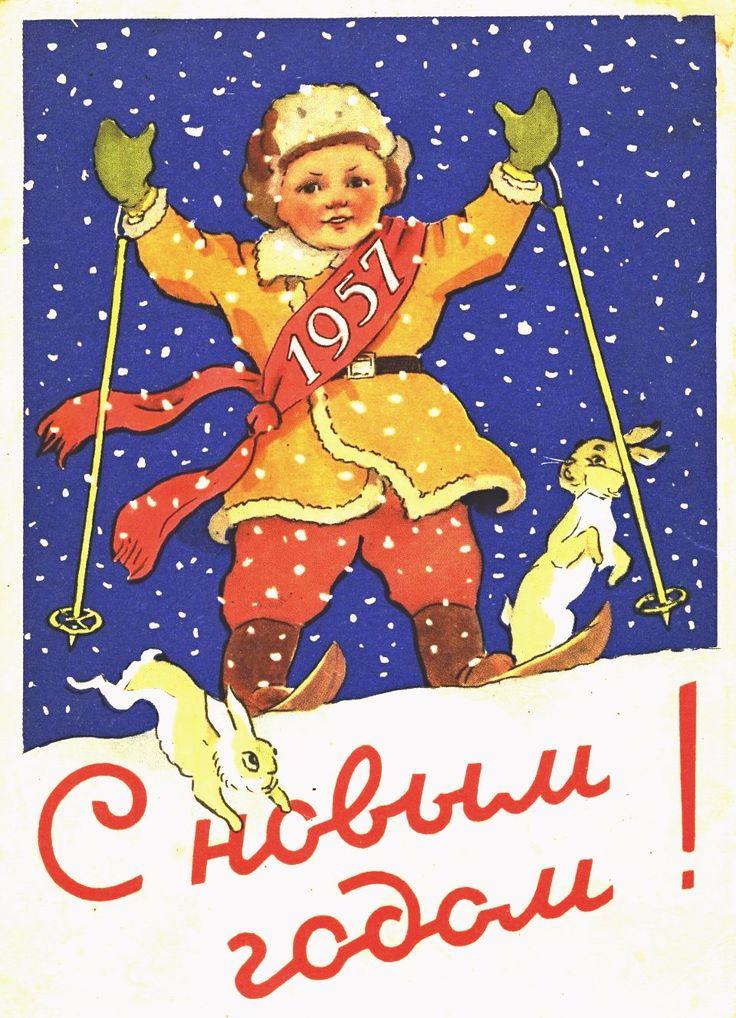 Надписями смыслом, новогодняя открытка 1956
