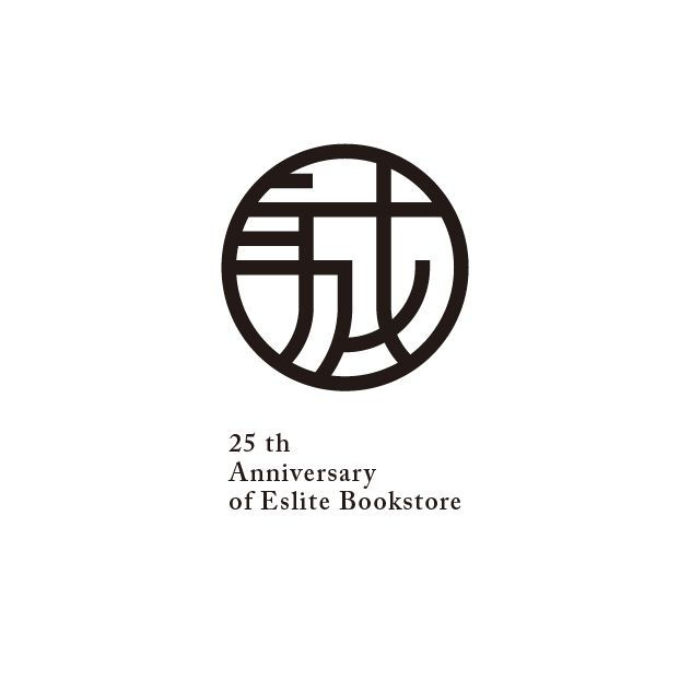 Japanese logo // 25 th  Anniversary of Eslite Bookstore  /*Imagine*/