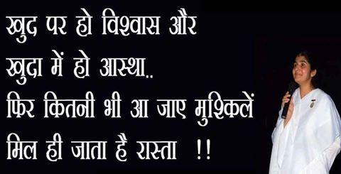Hindi Quotes of Shivani Sis