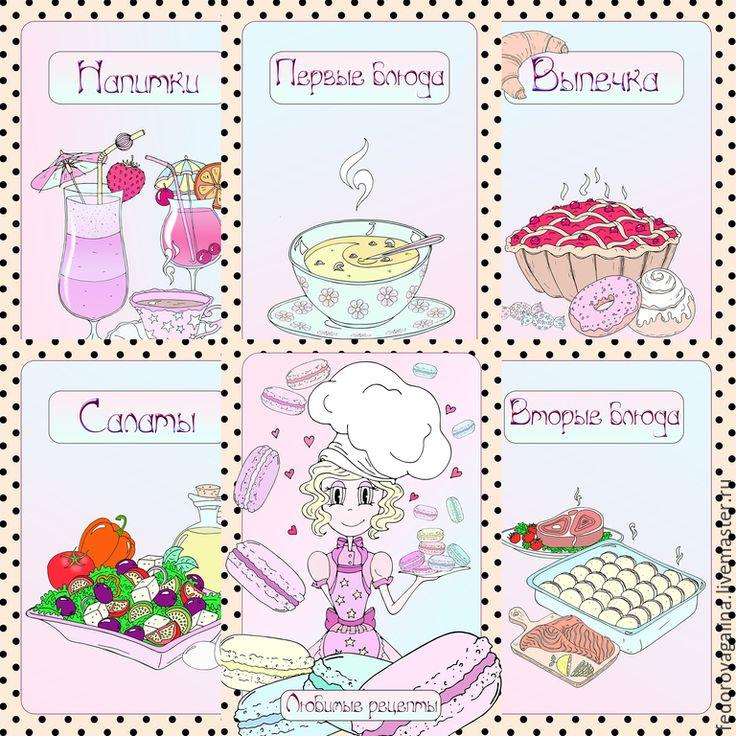Надписи для кулинарной книги скачать