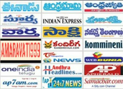 Latest Trending News-Global Updates [AMARAVATI 999]: TODAY'S Telugu Online Newspapers - SEE FULL DETAIL...