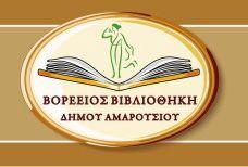 Βορέειος Βιβλιοθήκη Δήμου Αμαρουσίου