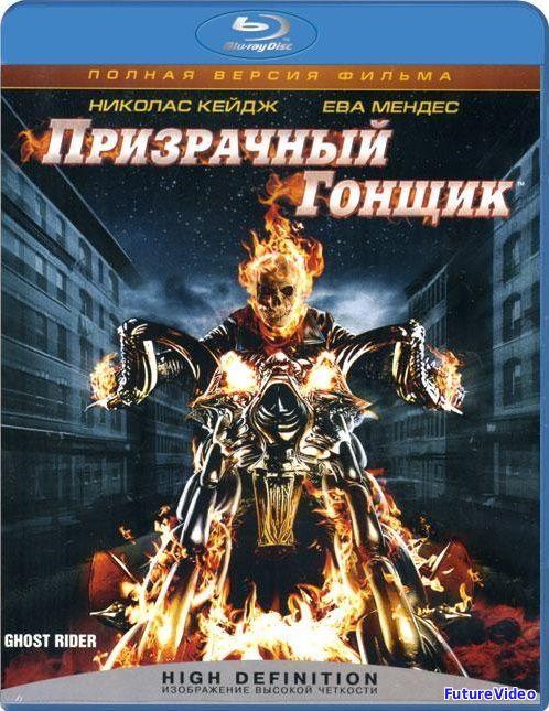 Призрачный гонщик (2007) — смотреть онлайн в HD бесплатно — FutureVideo